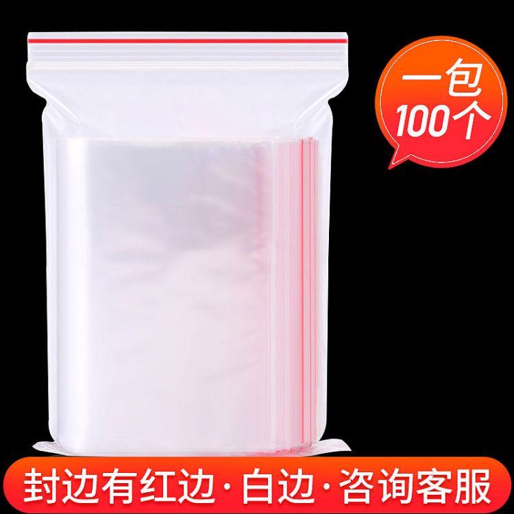 金玛尼 PE自封袋 pe透明食品自封包装袋 真空pe塑料夹链骨样品袋