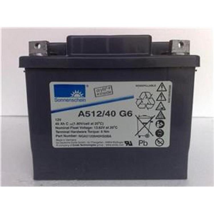 德國陽光蓄電池A512/60G6 長壽命12V60Ah電池 全國支持安裝 包郵