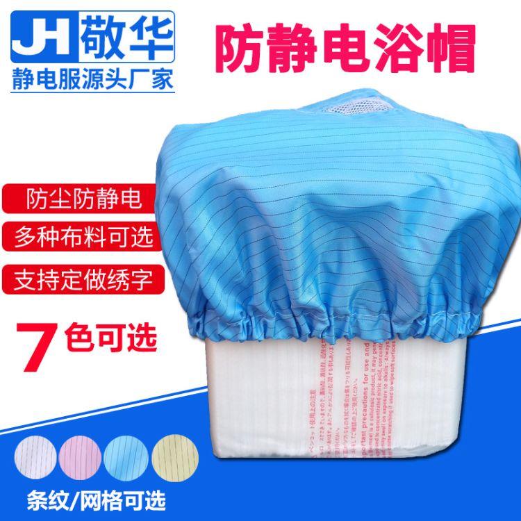 防静电浴帽男女无尘车间电子厂食品厂加工作业帽子条纹蓝白色防尘
