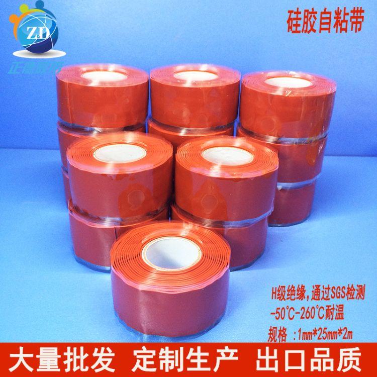 厂家供应 防污防紫外线 耐高压硅胶自粘带?0.5mm硅胶自粘带批发