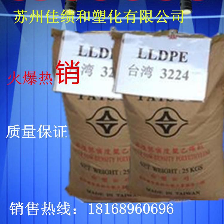 批发LLDPE/台湾塑胶/3224塑胶原料