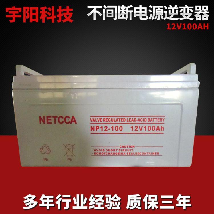 NETCCA UPS不间断电源 逆变器 12V100AH专用免维护铅酸蓄电池 逆变器电瓶