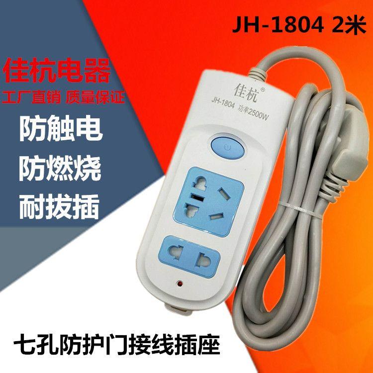 接线1.8米插座安全门带线板新国标大功率家用三脚插排插座插线板