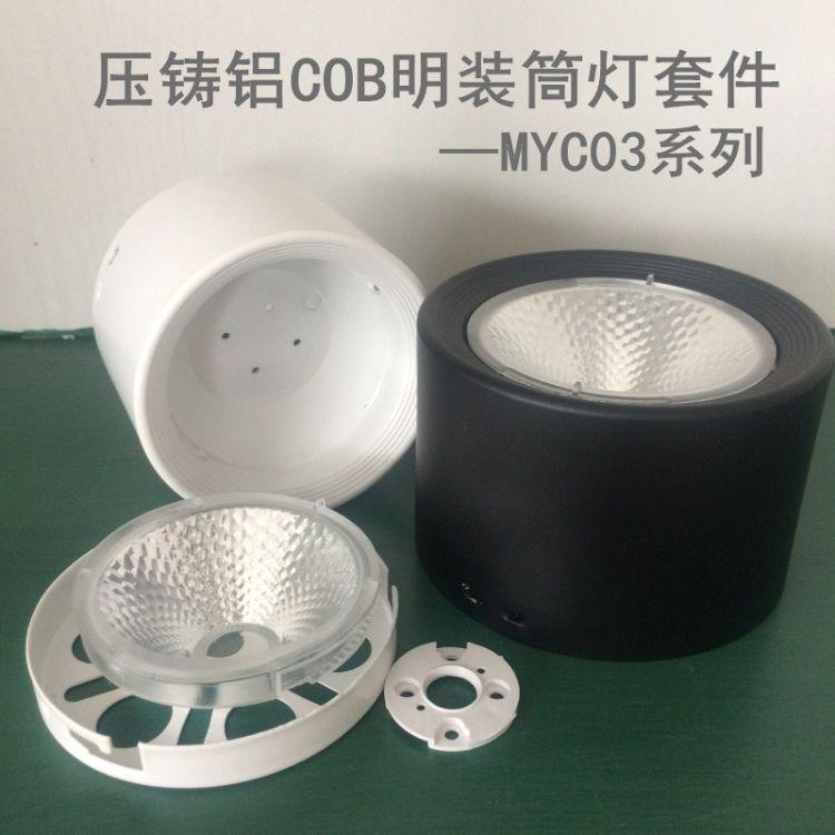 新款cob明装筒灯外壳3寸3.5寸4寸5寸6寸8寸压铸铝led明装筒灯套件