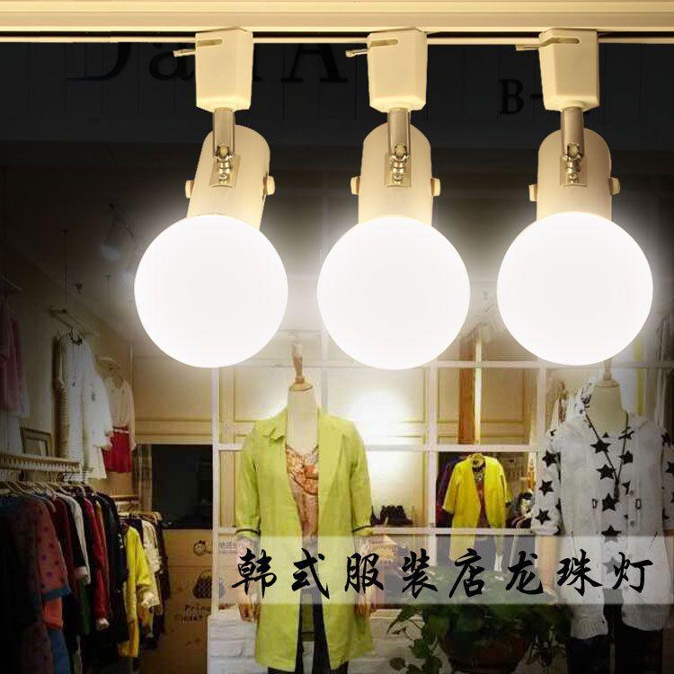 长杆射灯韩国服装店射灯 圆球灯 装饰球泡灯展览展示灯 LED轨道灯