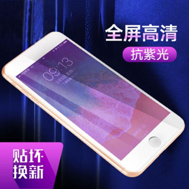适用苹果膜iPhone 6s plus高清钢化膜iPhone xr xs max紫光钢化膜