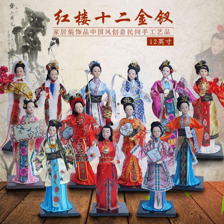 中国工艺礼品北京唐人坊绢人红楼梦人物摆件家居装饰摆设批发代发