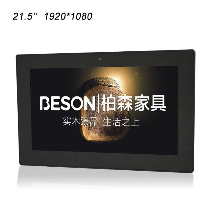 21.5寸1920*1080 高清显示 商业广告机 多功能壁挂电子册 显示器