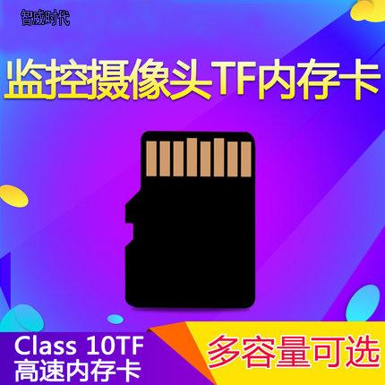 监控摄像机TF卡 8/16/32/64g高速内存卡手机相机记录仪TF存储卡