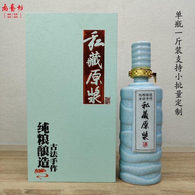 景德镇陶瓷酒瓶1斤500ml定制高档创意清香中国风古风艺术空白酒瓶