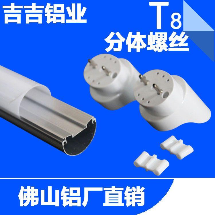 热销打螺丝款T8分体椭圆日光灯具外壳批发T5 T8日光管外壳套件