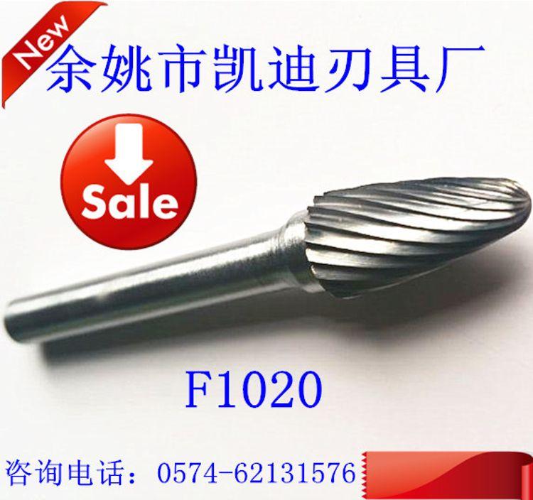 【现货供应】F1020弧形圆头钨钢铣刀电磨高配合金旋转锉单双齿。