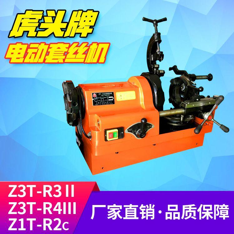 电动套丝机虎头牌15~100管子车丝机2寸-6寸消防管套丝加工