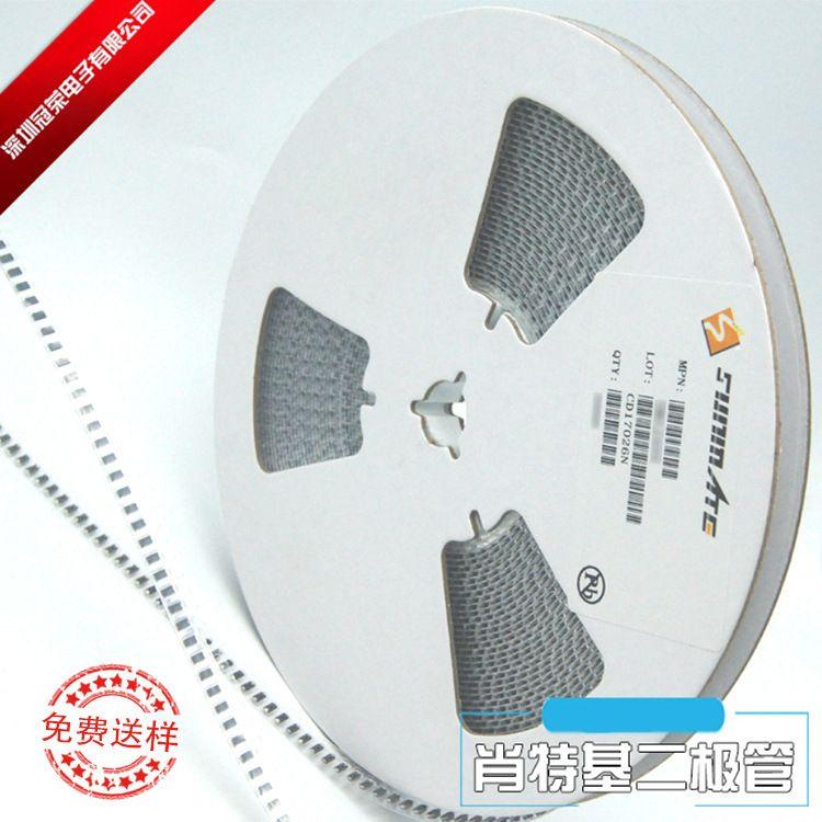 包邮 免费送样 SD103AW/BW/CW  贴片检波二极管 SOD-123封装 高品质