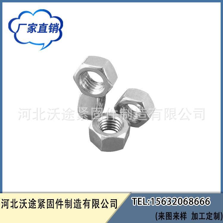 厂家大量批发M6不锈钢外六角螺母A1-50 标准件 紧固件螺母