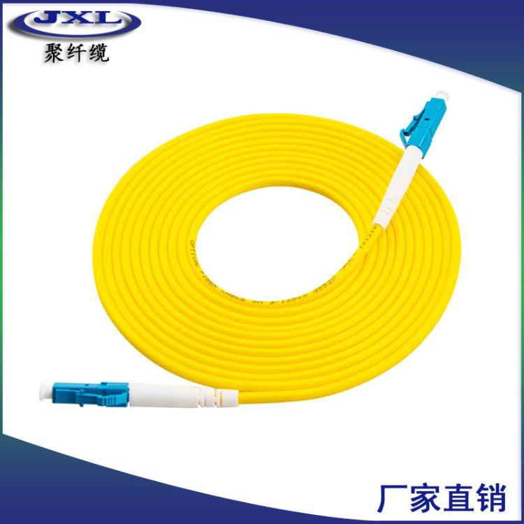 电信 联通 移动入围产品LC-LC光纤跳线 电信级光纤跳线 单模跳线