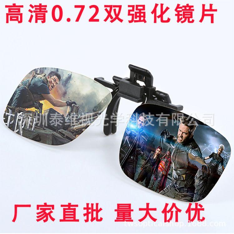 近视3d眼镜夹片圆偏光不闪式被动式电影院用REALD影城3d眼镜夹镜