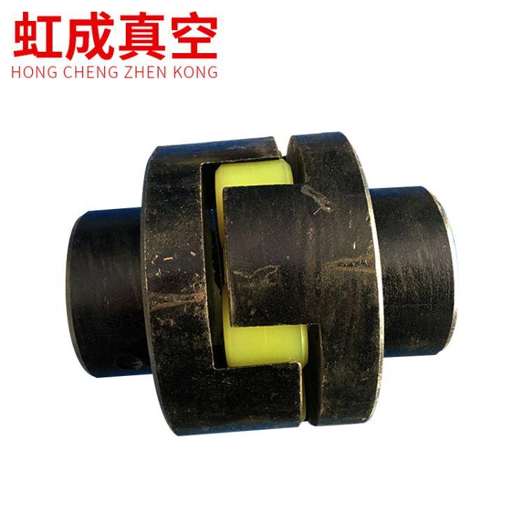 厂家批发 虹成 罗茨泵专用联轴器 罗茨泵配件