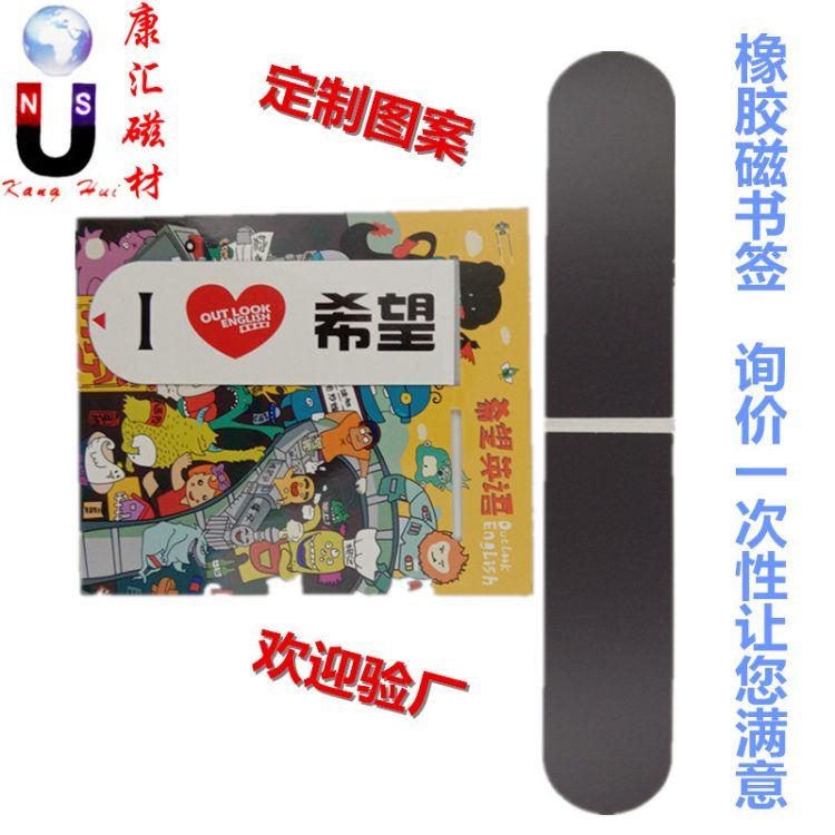 工厂直销 创意卡通 磁性书签 软磁铁 来图定制批发