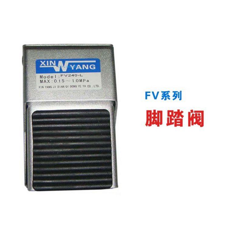 FV-320 脚踏阀系列 人控/机控阀 新洋气动