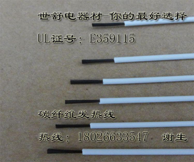 厂家特价直销电热毯丝硅橡胶电加热线地暖碳纤维发热线碳纤维线
