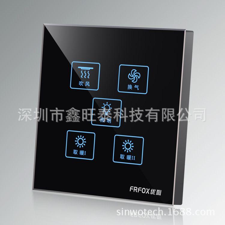 供应智能家居 智能开关 导光板背光源 酒店控制开关 导光板背光源