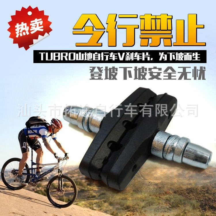 批发 山地车自行车V刹块刹车皮 耐磨损EN橡胶片 2只价 骑行装备