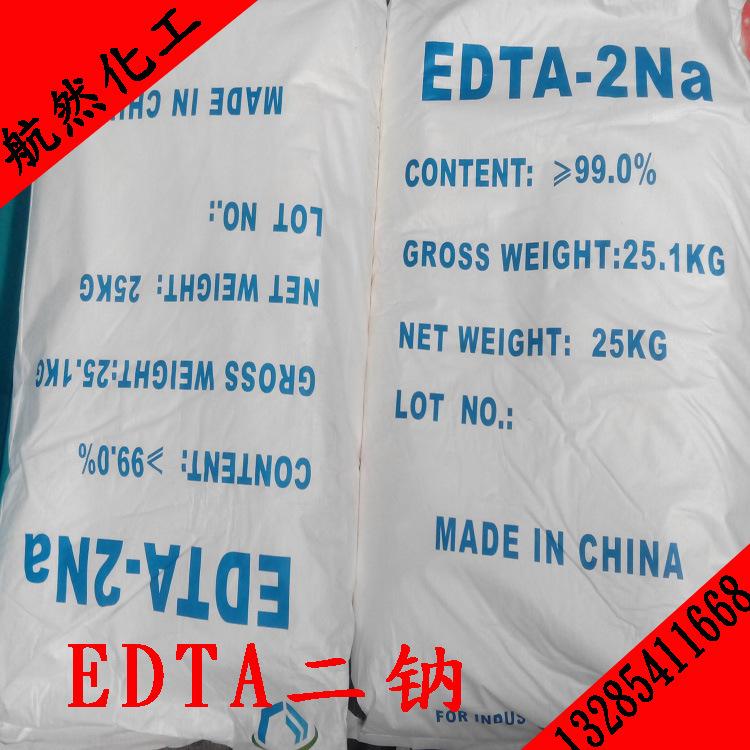 EDTA二钠    edta四钠  厂家 直销