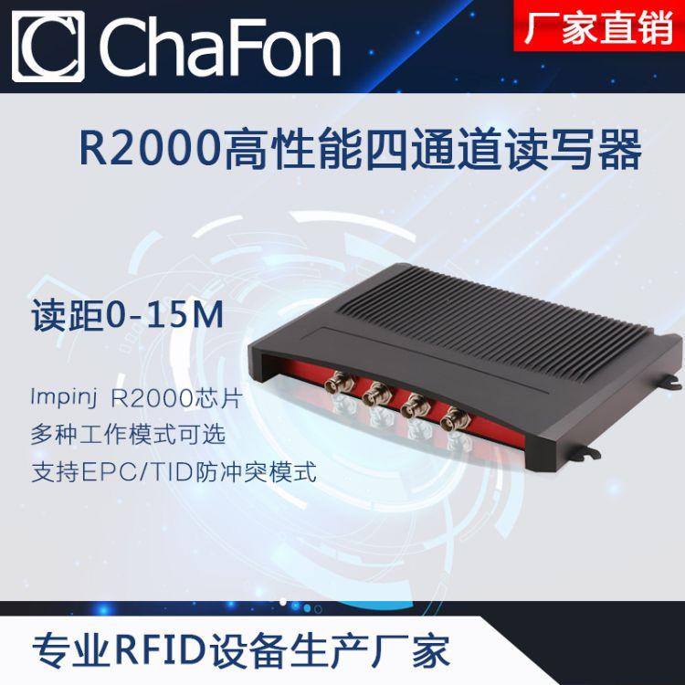 无人超市管理RFID超高频读写器超高频四通道可外接4个天线