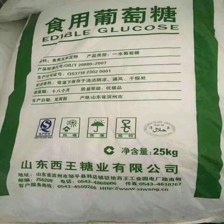 厂家现货供应一水葡萄糖 食用葡萄糖 工业葡萄糖全国发货