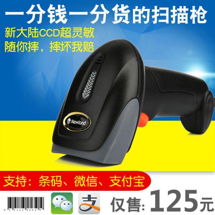 新大陆OY10微信快递超市收银专用有线一维红光条码扫码枪