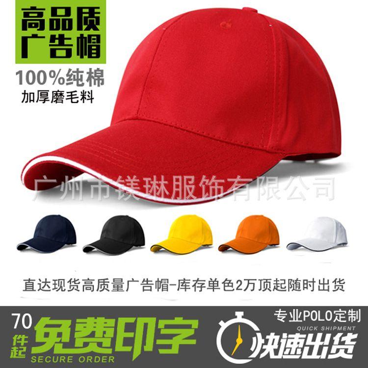 【现货批发】棉质空白纯色广告帽 鸭舌帽子 广告帽定制工厂