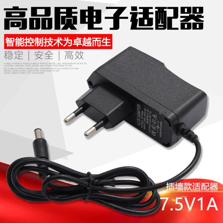7.5V1A 高品质电源适配器  直流电源0.5A座机充电器 220V转7.5V