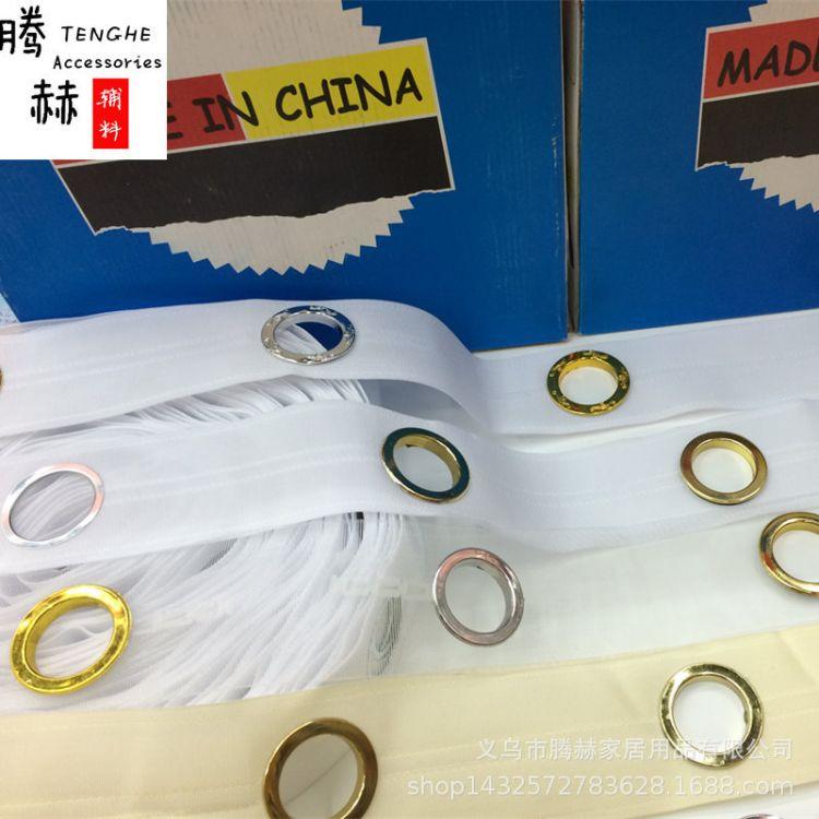 厂家直销 42MM窗帘打孔布带 有纺辅料配件环扣 13年出口品质保证