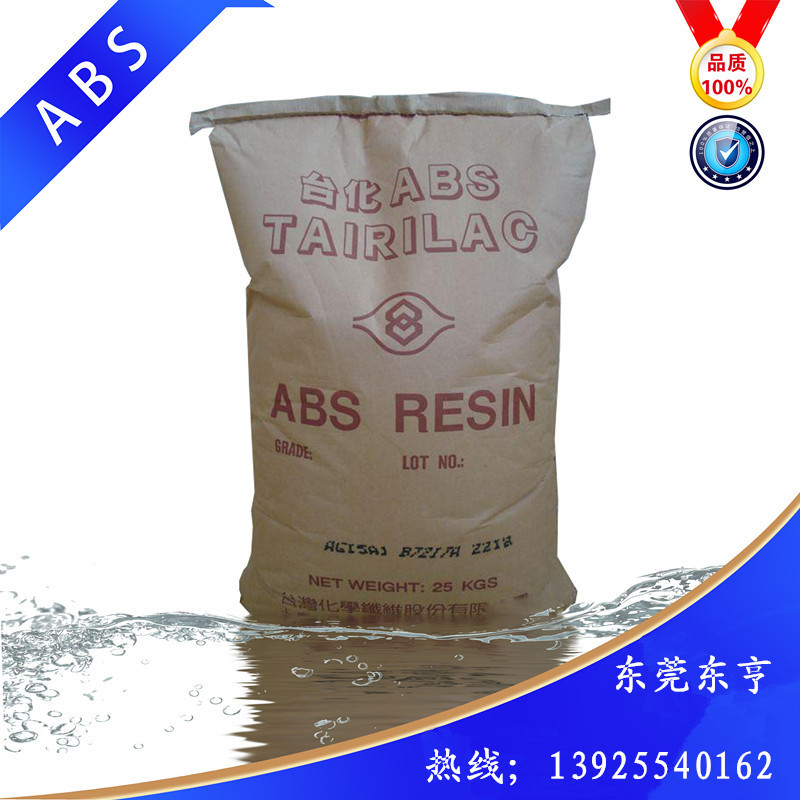 ABS/台湾台化/AG12A0 注塑级 高抗冲,高光泽,耐高温