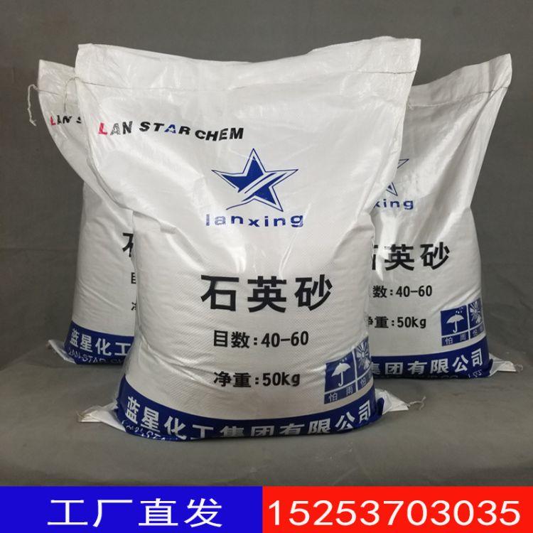 厂家直销石英砂 石英砂工业级 石英砂滤料水处理