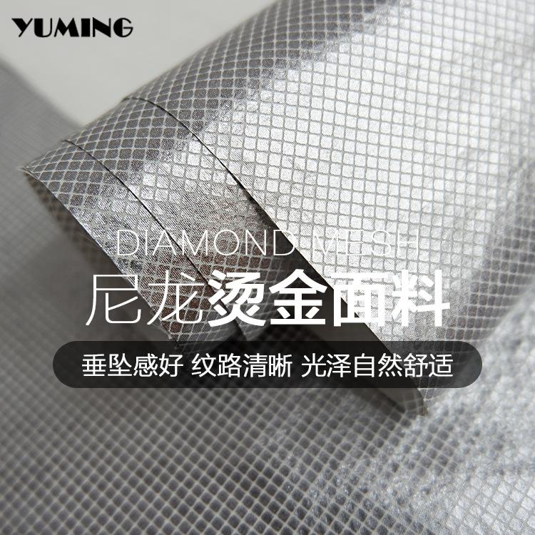 经典菱形格烫金面料-轻薄防水防冻裂面料-时尚多功能个性潮牌珠光面料