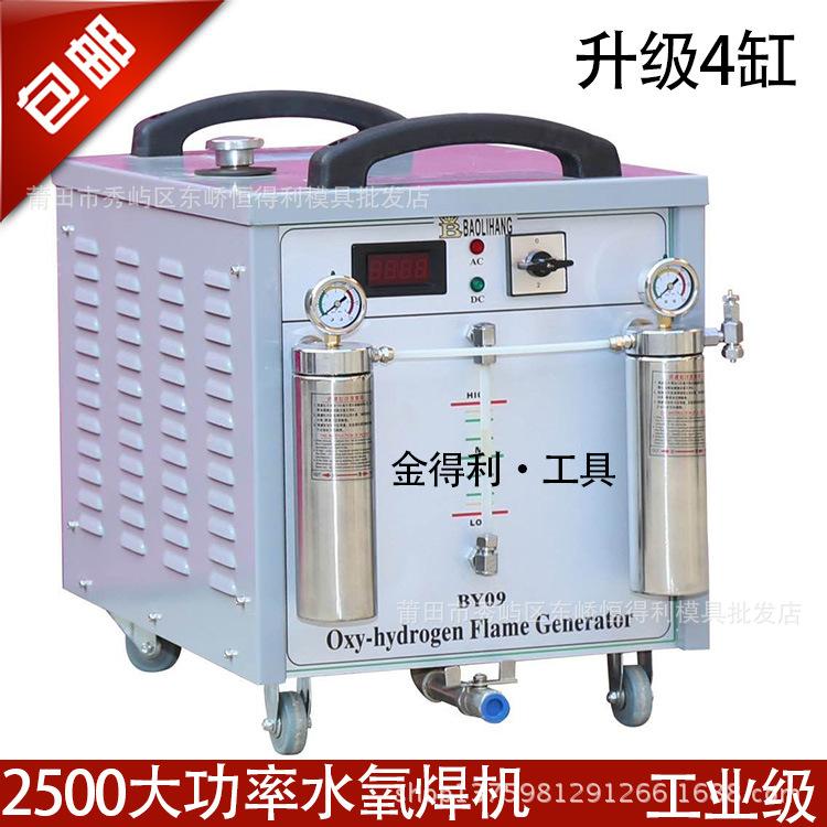 BY09机械式水氧焊机 铂金熔焊机2500W 火焰抛光机 金银焊接水焊机