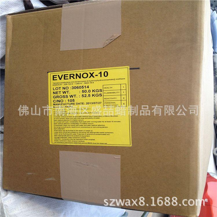原装进口台湾妙春抗氧剂EVERNOX-10抗氧化剂1010一箱起订价格优惠