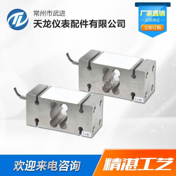 厂家直销合金钢称重传感器 IL-500kg 台秤箱式测力传感器