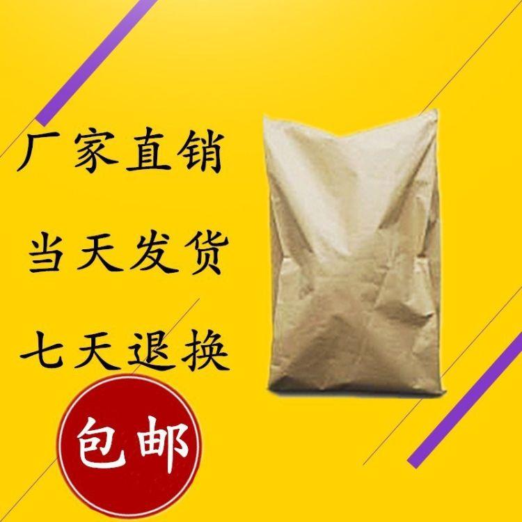 柠檬酸二钠99% 25KG/牛皮袋 144-33-2 零售批发 当天发货