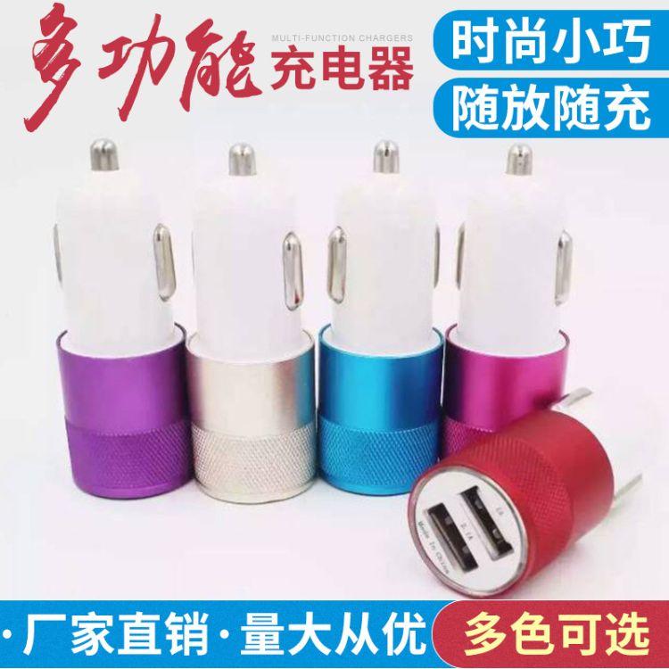 Tennple 快充充电器 螺丝金属圈双USB5V1A手机平板车载充电器
