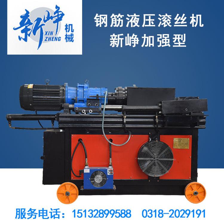直销滚丝机 全自动钢筋滚丝机 钢筋液压自动滚丝机 直螺纹滚丝机1