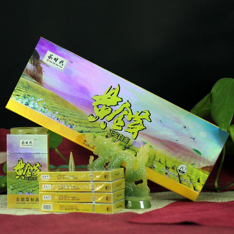 茶时代茶烟批发/武夷山肉宴大红袍/铁观音/黄金芽/金线莲一条包邮