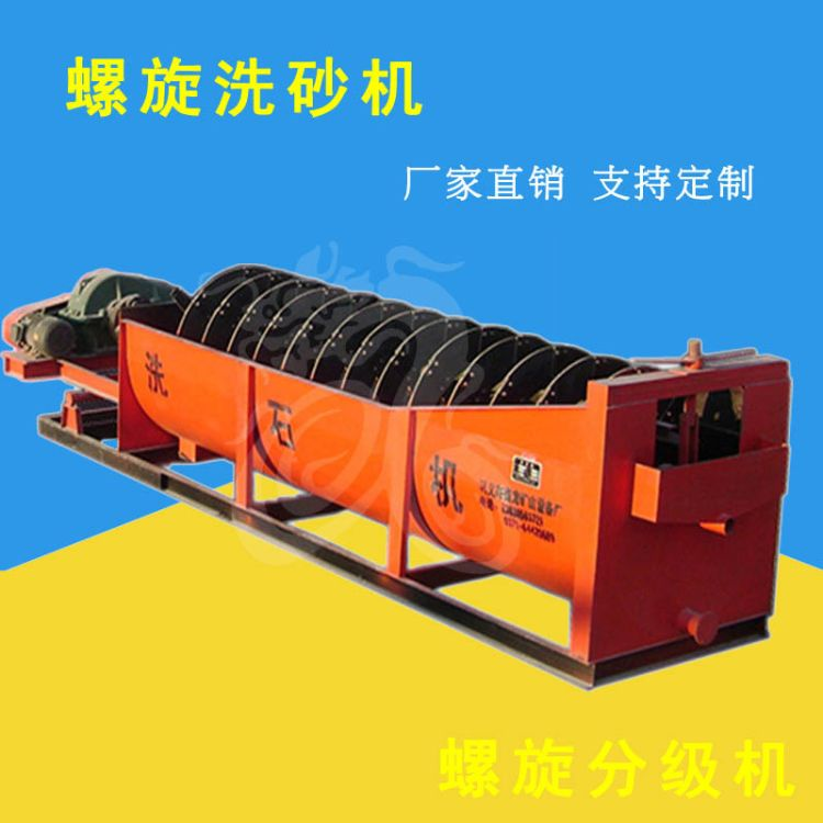 小型选矿双轴螺旋洗石机 单螺旋洗石机系列 新型设备洗砂洗石机械