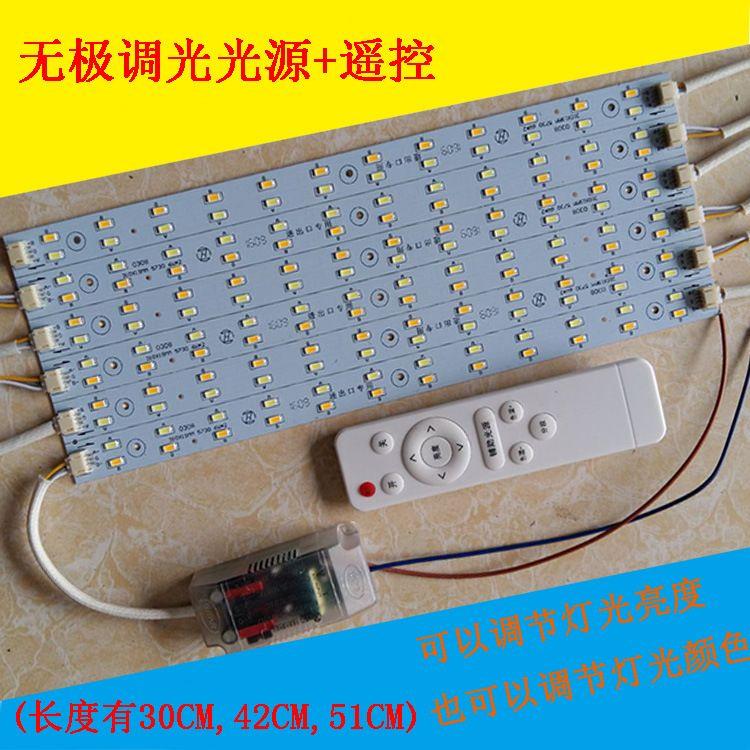 LED吸顶灯改造灯板无极调光灯条遥控灯带长条改造灯管H型节能光源