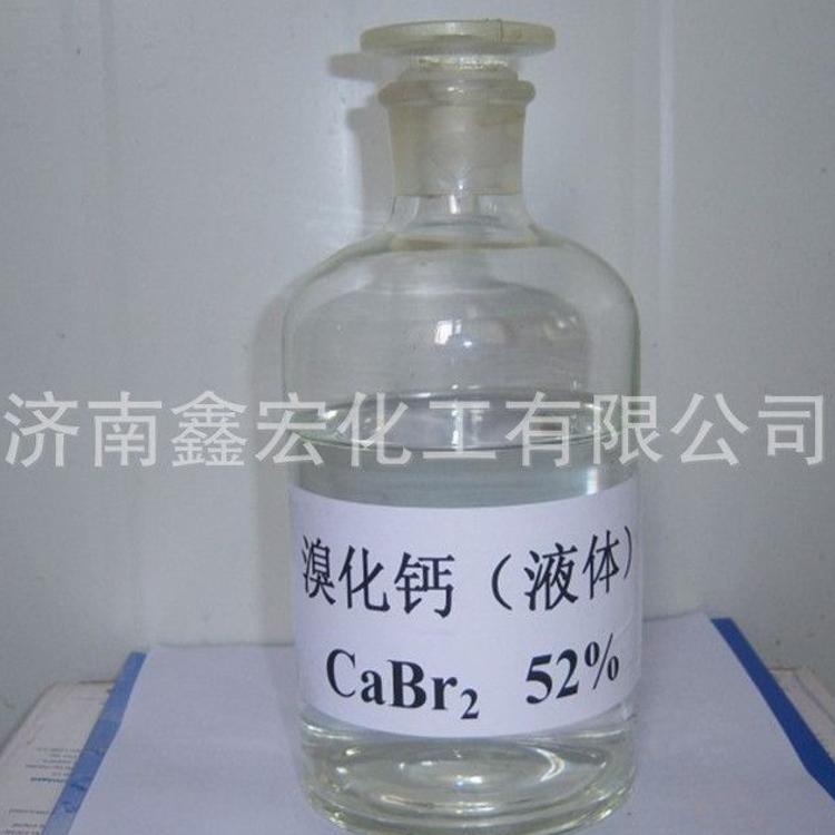 油田助剂  溴化钙52%水溶液