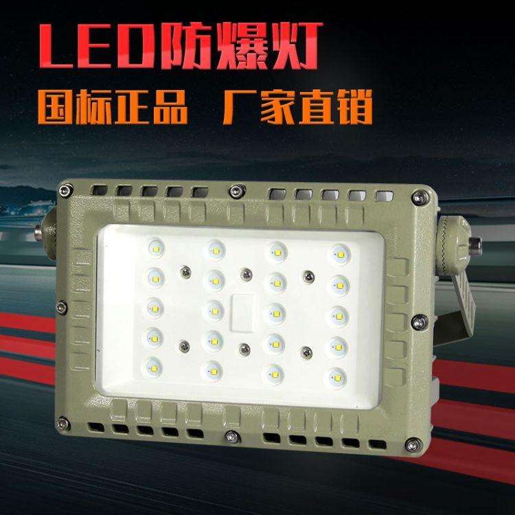 LED防爆灯工业照明加油站防爆灯化工厂LED防腐灯