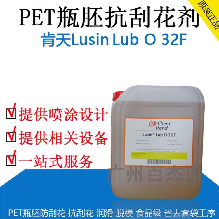 供应肯天Lusin Lub O32F瓶胚润滑剂 PET瓶胚防刮剂抗刮剂