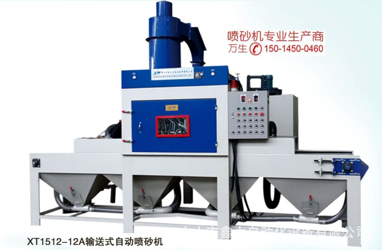 鑫太供應XT1512-12A不銹鋼噴砂機 廣東輸送式噴砂機加工定制